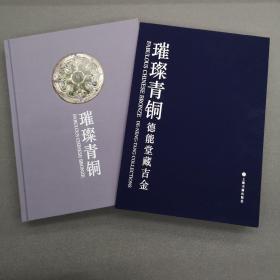 璀璨青铜——德能堂藏吉金