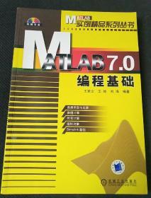 MATLAB7.0编程基础——MATLAB实例精品系列丛书