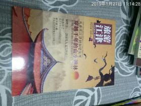 旅游江津    2016、4