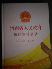 河南省人民政府历届领导名录(1949.5-2016.4)