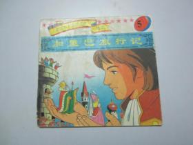 动画世界童话名著精选-加里巴旅行记