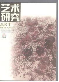 艺术研究  2013.03