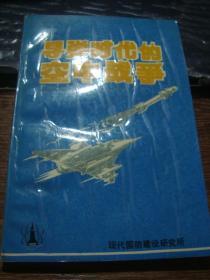 导弹时代的空中战争