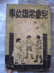 《儿童常识故事》(民国28年版)封面品弱、内页完整无缺