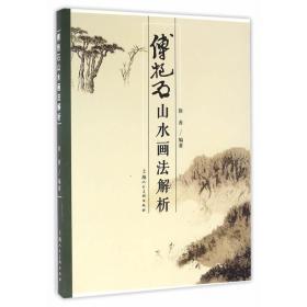 傅抱石山水画法解析