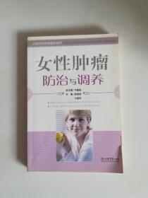 女性肿瘤防治与调养