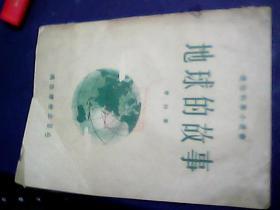 地球的故事 (通俗科学小丛书) 54年一版一印