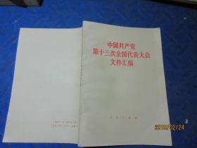 中国共产党第十三次全国代表大会文件汇编 人民出版社