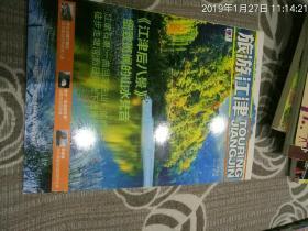 旅游江津    2014、3