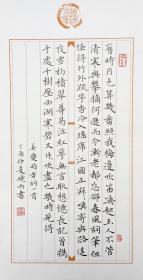 【保真】中国硬笔书法家协会会员、贵州省书协会员胡晓雨作品:姜夔《暗香》