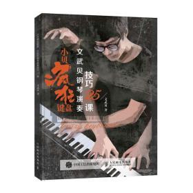 小贝疯狂键盘文武贝钢琴演奏技巧25课