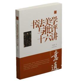 陈振濂学术著作集·书法美学与批评十六讲