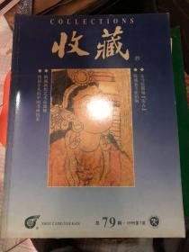 收藏 1999-7