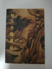 历代箸录书目