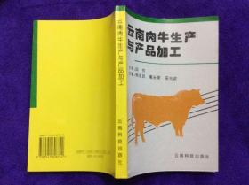 云南肉牛生产与产品加工