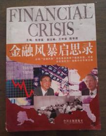 j金融风暴启思录