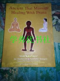 Ancient thai Massage Healing With ptana