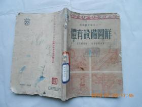 31892群众体育丛书之三《体育设备图解》馆藏