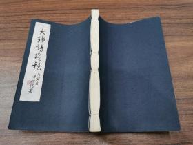 《大鐵詩殘稿》原裝一厚冊全,作者簽名~長跋,上款批校,長跋。題跋內容涉及錢仲聯等