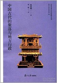 日本学者古代中国研究丛刊:中国古代的聚落与地方行政