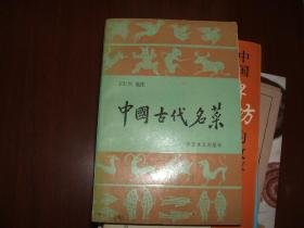 中国古代名菜