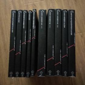 建筑学系教师论文集.上中下 【一套10册合售 看描述】