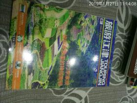 旅游江津    2014、1