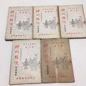 早期梁羽生长篇武侠名著《神州狂侠》又名狂侠 天骄 魔女 全五册 有插图