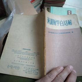 北京中医学院有毛主席语录《濒湖脉学白话解》