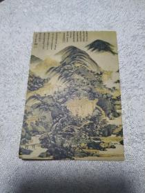 1999年山水日历卡片