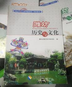潍坊历史与文化