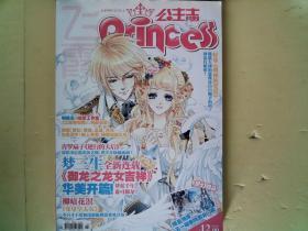 飞霞.公主志2013年4月刊