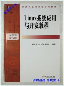 Linux 系统应用与开发教程   全新