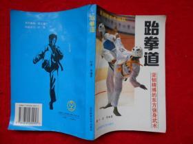 亚洲搏击术精选 跆拳道—坚韧精博的东方强身武术
