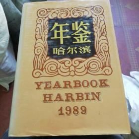 哈尔滨年鉴1989