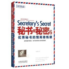 秘书的秘密6:优秀秘书的情商修炼课