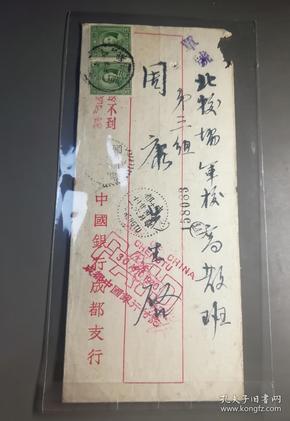 民国时期中国人民银行成都支行信封!