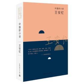 中国好小说.王安忆