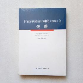 行政单位会计制度(2013)讲解(带光盘)全新未开封、当天发货