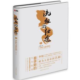 流血的仕途:李斯与秦帝国.下(精装)