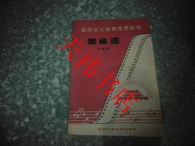 爱国主义教育优秀影视歌曲选(下) 中学册