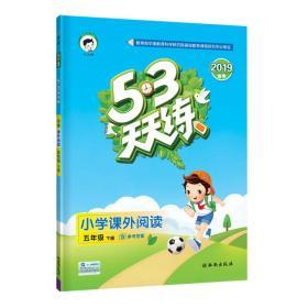53天天练小学课外阅读五年级下册人教版2019年春