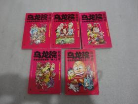 乌龙院大长篇漫画系列(卷1.8.9.11.13)共5册【040】
