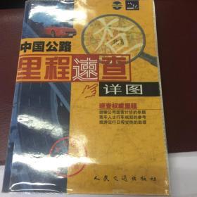 中国公路里程速查详图(2001年首版)