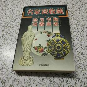 名家谈收藏   陶瓷书画玉器杂项