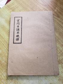 玄门日诵早晚课(北京白云观)(1988年)