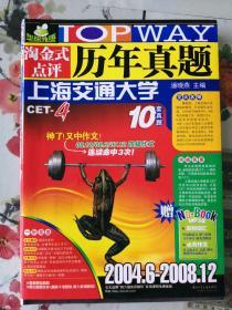 淘金式点评历年真题CET-4(2009年6月-2005年1月)