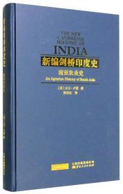 新编剑桥印度史(第四卷第四分册):南亚农业史