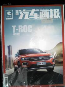 中国汽车画报(2018年08月号)