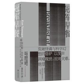 冠军早餐(冯内古特代表作,董乐山译本)
